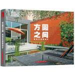 方圆之间 规则式庭园设计 Peter Janke(德) 华中科技大学出版社【新华书店 品质保证】