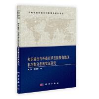 知识溢出与外商在华直接投资地区非均衡分布的实证研究