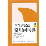 学生古汉语常用词词典