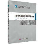 陶瓷与金属的连接技术(上册)