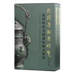 殷周青铜器综览(第二卷)-殷周时代青铜器纹饰之研究