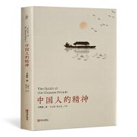 【预售】中国人的精神 辜鸿铭著 中国文化概论中国文化要略中国文化读本 民国大师经典 社会科学中国人的性格和国民性思维中华