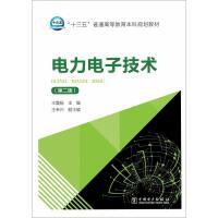 电力电子技术(第2版) 中国电力出版社