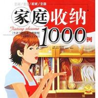 【旧书二手书九成新】家庭收纳1000例――生活空间的合理使用/(日)主妇之【9.16】