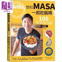 【中商原版】Hello 想和MASA一起吃��� 附QRcode影片 港�_原版 MASA 山下�� 日日幸福 �食