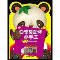 Q宝贝立体小手工(生活)-小蜗牛智慧丛书