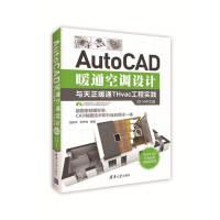 AutoCAD暖通空调设计与天正暖通THvac工程实践(2014中文版)
