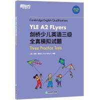 【官方直营】剑桥少儿英语三级全真模拟试题YLE A2 Flyers 小学儿童ketpet英语模考题备考资料 剑桥