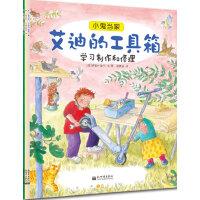 小萌童书:小鬼当家(全3册)