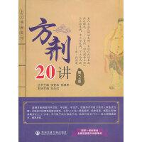 方剂20讲(第2版)(上工书房系列)
