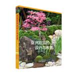 亚洲庭园的设计与布置