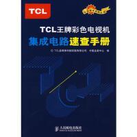 【包邮!85成新正版二手书旧书】 TCL彩色电视机集成电路速查手册 TCL多媒体科技控股有限公司,中国业务中心 978