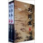 【RTZ】刘鹗集(套装上下册) [清] 刘鹗; 刘德隆 吉林文史出版社 9787807025108