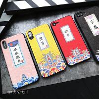 中国风手机壳iphone7复古个性情侣6圣旨x娘娘启6s浮雕软套8plus 苹果6/6s 诏书