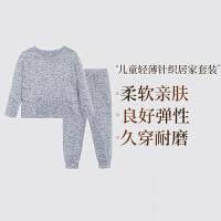 【网易严选秋尚新 超值专区】儿童轻薄针织居家套装(上衣+裤子)