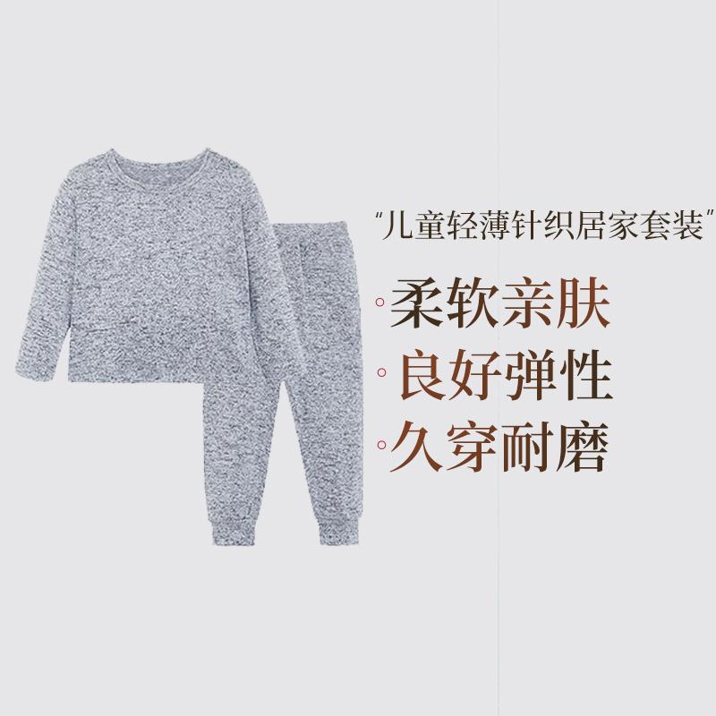 【网易严选 限时抢】儿童轻薄针织居家套装(上衣+裤子) 亲肤细腻,宽松版型