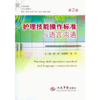 护理技能操作标准与语言沟通(第二版)