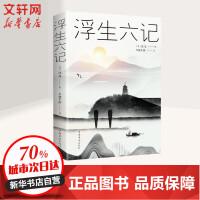 【领券满128减100】浮生六记 中国华侨出版社