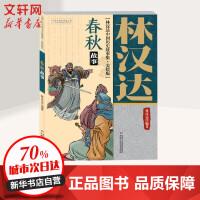 春秋故事 科普百科童书 历史读物 7-10岁 10-14岁 14-18岁 中小学生课外阅读书籍 为中国孩子编著的历史故事
