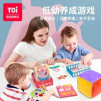 TOI我的第一套桌游益智类玩具桌面游戏儿童玩具男女孩亲子互动1-2-3岁宝宝