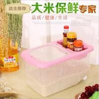 塑料面粉大米桶储米箱10kg30斤家用厨房防潮封带盖加厚米缸收纳箱SN8394