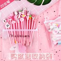 20支装少女心笔粉色系粉红色中性笔礼物韩国小仙女水笔可爱粉学生