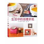 生活中的创意折纸:国际折纸协会理事长小林一夫主编。赠送3张花样折纸。54款用于起居室、厨房、书房的创意折纸作品