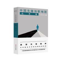 中国先锋诗歌地图・北京卷