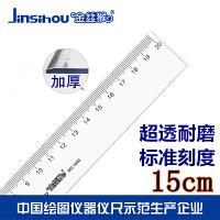 Jinsihou金丝猴1016 15cm直尺15厘米透明尺有机塑料尺子绘图制图仪尺裁剪测量工具办公用品学生文具学习用品