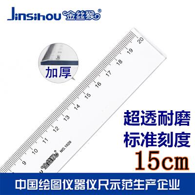 Jinsihou金丝猴1016 15cm直尺15厘米透明尺有机塑料尺子绘图制图仪尺裁剪测量工具办公用品学生文具学习用品 当当自营