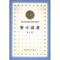 【二手书旧书9成新j.】寄小读者 冰心 / 中国青年出版社