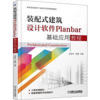 装配式建筑设计软件Planbar基础应用教程 机械工业出版社