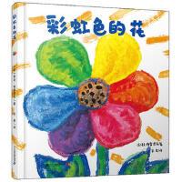 彩虹色的花 麦克格雷涅茨 二十一世纪出版社