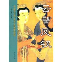 【正版二手书9成新左右】云髻凤钗――中国古代女子发型发饰9787533320874
