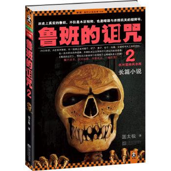 鲁班的诅咒2(历史上真实的鲁班,不仅是木匠祖师,也是暗器与杀戮机关的祖师爷) 读客熊猫君出品
