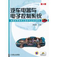 汽车电器与电子控制系统 (第3版,普通高等教育交通类专业规划教材)