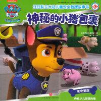 汪汪队立大功儿童安全救援故事书(第3辑)神秘的小猪包裹(每位家长都应该送给孩子的儿童安全救援密钥!)