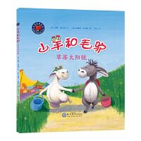 牛津经典童书:山羊和毛驴草莓太阳镜(精装绘本) 9787510671128 (英)西蒙・普托克 现代教育
