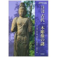 古代―木雕像の谜,古代木雕象之谜 从树的种类看日本佛像 日文原版艺术图书