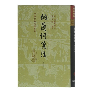 纳兰词笺注(修订本)(精装)(中国古典文学丛书) 完备且具深度的纳兰词读本,全面升级