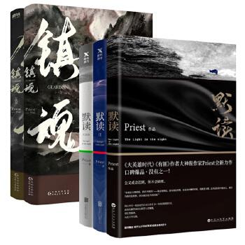 priest代表作:默读3册+镇魂2册(当当专供) 高人气畅销书作家Priest震撼人心的口碑巨作!