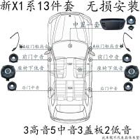宝马新5系3系GT X1X3X5X6无损改装汽车音响哈曼卡顿高音喇叭