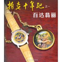 拍卖十年记之一:百达翡丽 钟泳麟 辽宁科学技术出版社