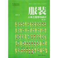 服装人体工程学与设计(第二版) 潘健华 东华大学出版社