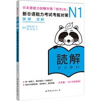 N1读解:新日语能力考试考前对策 N1日语考试练习题一级新1级阅读世界图书出版 日本原版引进 JLP