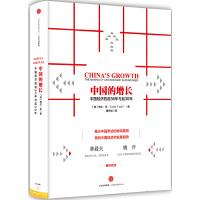 中国的增长