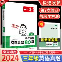 2022版 一本 小学英语阅读真题80篇 三年级