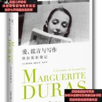 【二手旧书9成新】爱,谎言与写作:杜拉斯影像记 [法]蕾蒂西娅・塞纳克9787562481423