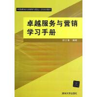卓越服务与营销学习手册(中国通信企业客服与营业人员培训教材)