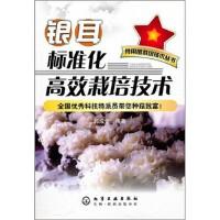 【RTZ】银耳标准化高效栽培技术 郭成金 化学工业出版社 9787122096425